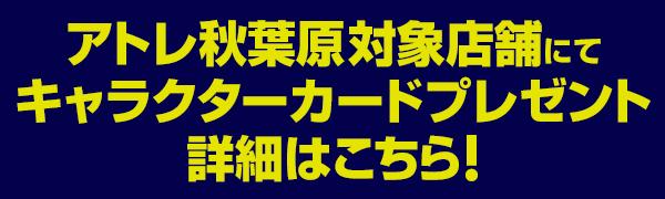 アトレ秋葉原対象店舗にてキャラクターカードプレゼント